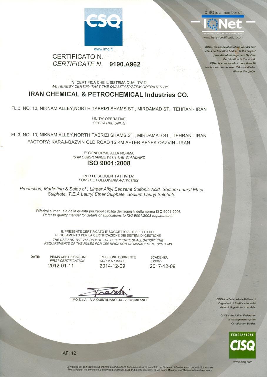 گواهینامه ایزو 9001